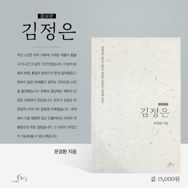 김정은도서출판-문경환.jpg