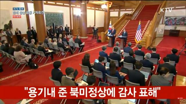 트럼프-문재인공동기자회견.PNG
