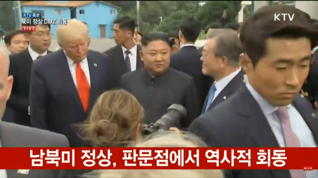 트럼프-문재인공동기자회견02.PNG