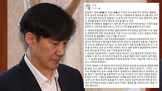 강제징용-조국민정수석.jpg