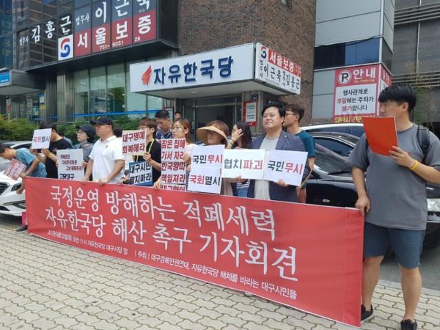 자유한국당해체촉구.jpg