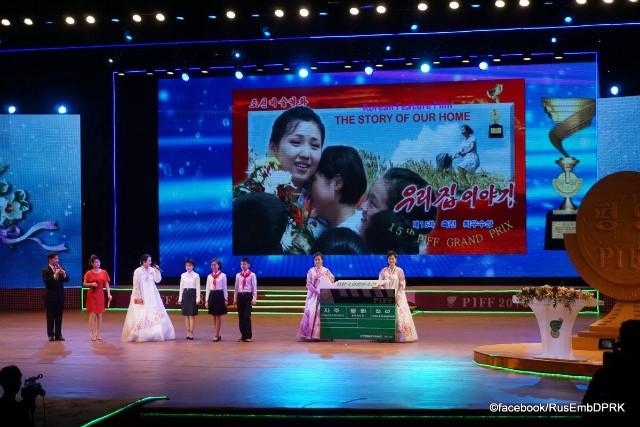 평양국제영화축전-16차행사.jpg