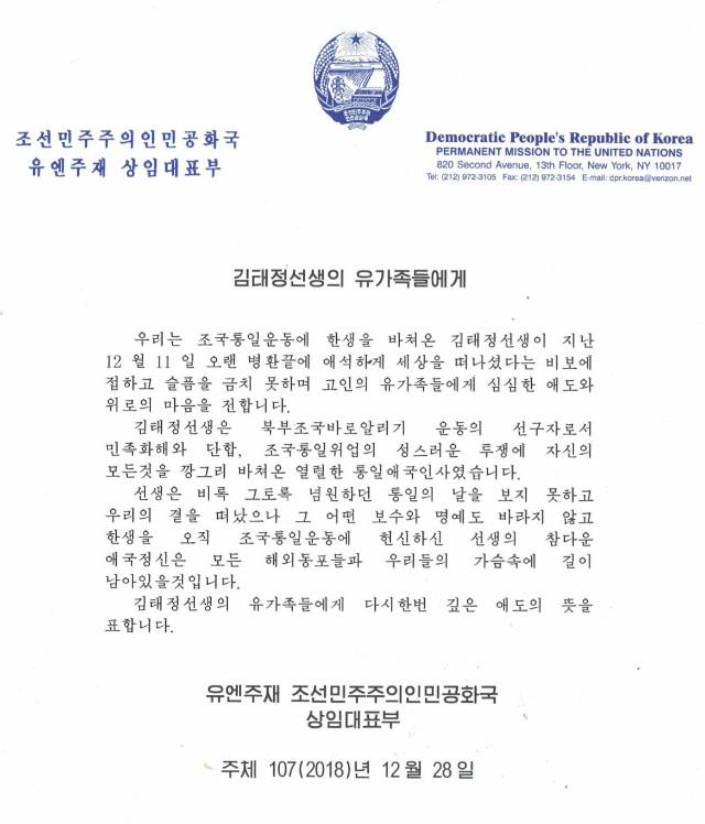 고 남곡 김태정 선생 조의문_공화국 유엔대표부.jpg
