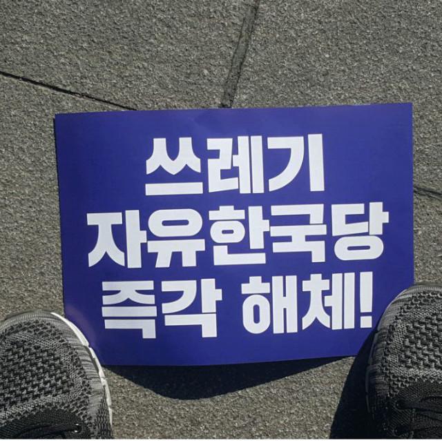자유한국당규탄.jpg