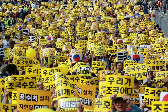 개혁시위10월5일서울.jpg