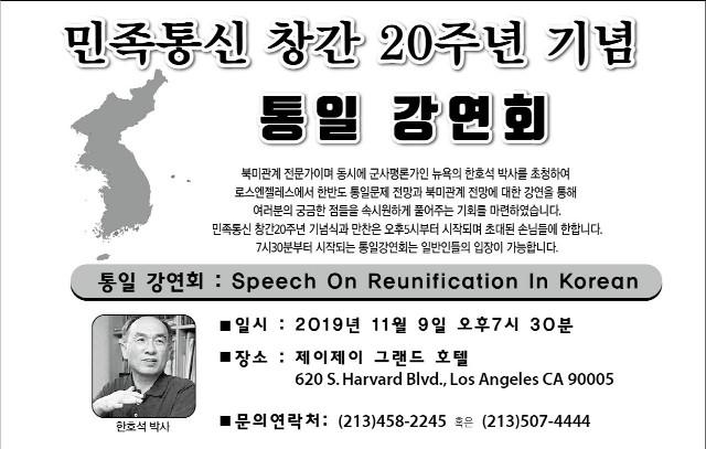 민족통신 광고최종안.jpg