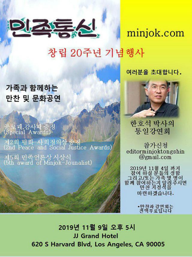 민족통신광고배너2019-001.jpg