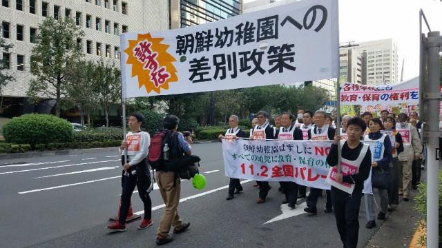 일본동포무상화차별정책시위.jpg