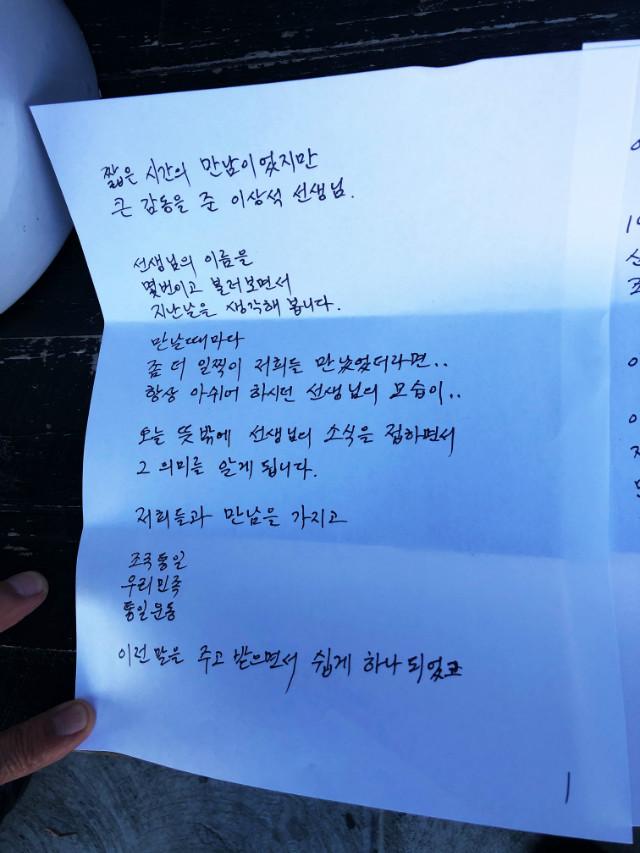 민족통신과 김백호편지.JPG