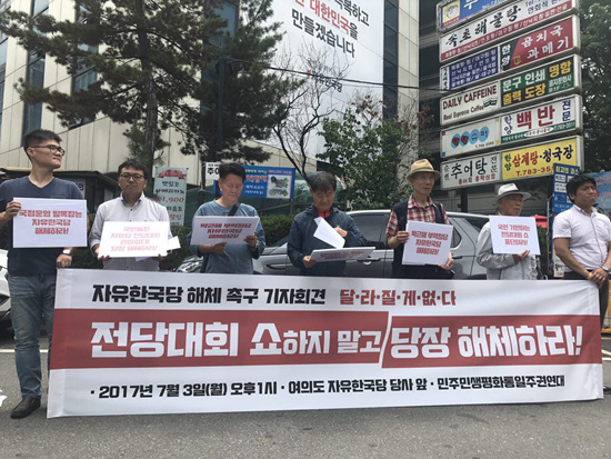 자유한국당-해체하라.jpg