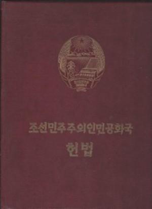 조선 헌법 2.jpg