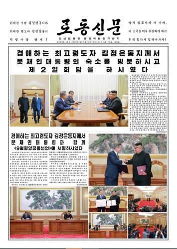 김정은-문재인로동신문 보도.jpg