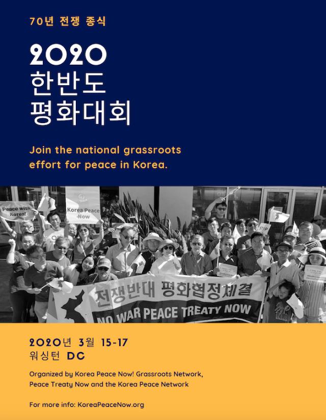 2020 한국전쟁종식.png