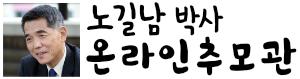 노길남 300x79.jpg