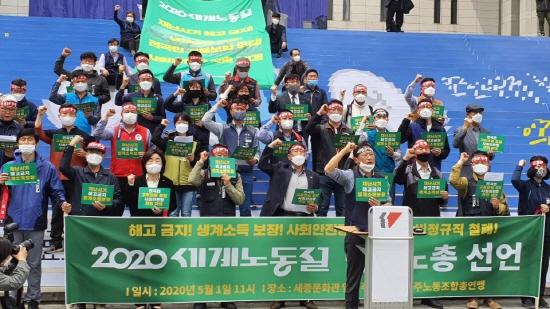 민주노총 2020 세계노동절.jpg