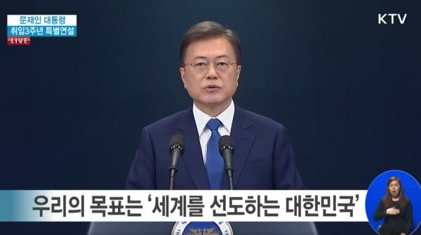 문재인 대통령 취임 3주년 특별연설.jpg