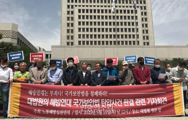 국보법 탄압 기자회견.jpg