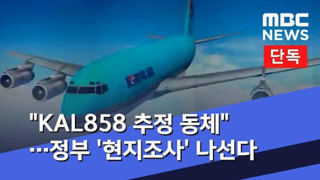 KAL 858 추정 동체 정부 현지조사 나선다.jpg