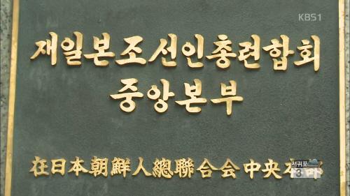재일본조선인총련합회 중앙본부.jpg