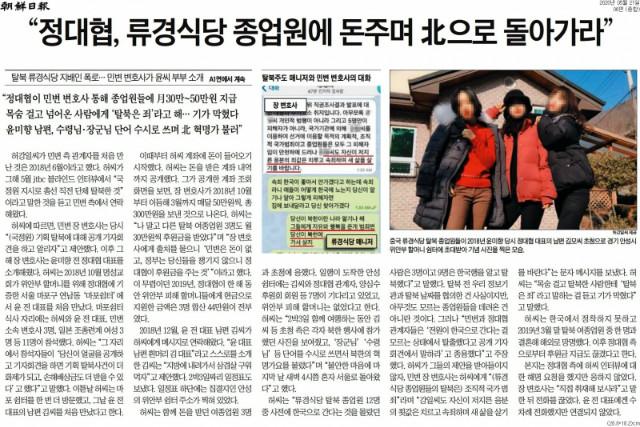 조선일보 장경욱 변호사 관련 허위보도.jpg