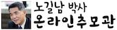 노길남 박사 추모관