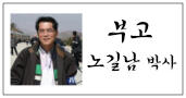 [부고]노길남 박사